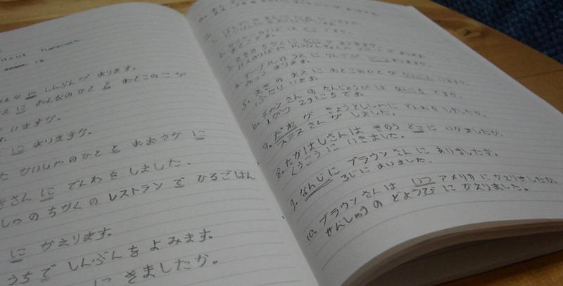 ejercicios caligrafia japones